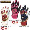 あすつく 限定カラー アシックス 野球用 バッティング手袋 天然皮革 両手組 スピードアクセル BEG180 asi18fw