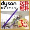 ダイソン v6 dc61 ロングパイプ