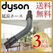 ダイソン純正 ホース ハンディ 掃除機 dyson dc35 dc45 dc61 dc62 dc74 v6 コードレス