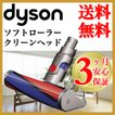 ダイソン v6 dc61 ソフトヘッド