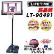 バスケットゴール ライフタイムLT-90491 送料無料