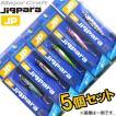 【20%OFF】●メジャークラフト ジグパラ ショート 20g おまかせ爆釣カラー5個セット(1) 【メール便配送可】