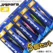 ●メジャークラフト ジグパラ ショート 30g おまかせ爆釣カラー5個セット(2) 【メール便配送可】