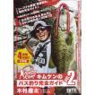 ●【DVD】キムケンのバス釣り完全ガイド VOL.2 木村建...