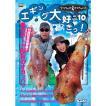 ●【DVD】ヤマラッピ&タマちゃんのエギング大好き!V...