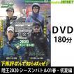 【ご予約商品】●【DVD】ルアマガムービーDX vol.34 ...