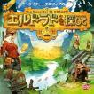 エルドラドを探して 新版 完全日本語版
