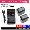 パナソニック VW-VBT380-K 互換バッテリー2個 & カメラ バッテリー 充電器 プレミアムチャージャー VW-BC10-K の3点セット HC-W850M / HC-W870M