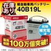 自動車用バッテリー 40B19L・初期補充電済 日産純正品 長寿命・保証書付き 使用済みバッテリーの回収も無料 自動車バッテリー