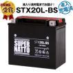 YTX20L-BS互換 コスパ最強「2点セット割引」 電圧チェック済+廃棄バッテリー無料回収(寿命が2倍) (GTX20L-BS互換) STX20L-BS 在庫有り・即納