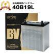 40B19L 日産純正品 送料無料 使用済みバッテリーの回...