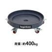 ドラム缶キャリー 荷重400kg 全キャスターストッパー付き プラスチック ドラム缶用キャリー ドラム缶ドーリー 円形台車 ドラム缶 運搬車 台車 ドラム台車