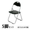 パイプ椅子 5脚セット パイプイス 折りたたみパイプ椅子 ミーティングチェア 会議イス 会議椅子 パイプチェア ブラック X
