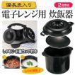 新生活 炊飯器 電子レンジ 2合炊き  一人暮らし 備長炭 配合 日本製  調理釜 電子レンジ炊飯器 安 ちびくろちゃん 2合