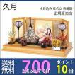 雛人形親王飾り平飾り久月木目込みほのか秀麗雛二人32437K-106