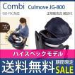 チャイルドシート 新生児 回転式 幼児 コンビ クルムーヴ JG-800 ISOFIX ホワイトレーベル culmove