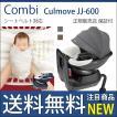 チャイルドシート 新生児 回転式 幼児 コンビ クルムーヴ スマート エッグショック JJ-600 シートベルト culmove