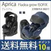 チャイルドシート 新生児 回転式 幼児 アップリカ フラディアグロウ iso プレミアム grow premium