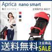 ベビーカー バギー 新生児 A型 アップリカ ナノスマート コンパクト nano smart