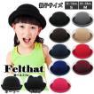 子供用 ボーラーハット 帽子 キッズハット フェルトハット 猫耳 ネコ耳 メンズ レディース フェルト帽 親子帽子 S M HAT 324