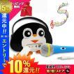 子供用 カラオケマシン 小型 軽量 Bluetooth 高性能スピーカー 無料ラッピング対応 ペンギン