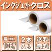 インクジェットロール紙 インクジェットクロス 1067mm23m 2本 (42インチロール紙 インクジェット布)