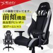 ゲーミングチェア 白 オフィスチェア 前傾 E-WIN PCチェア リクライニング D9GY 寝れる 多機能 腰痛対策 オットマン ロッキング