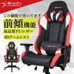 ゲーミングチェア オフィスチェア 前傾  PCチェア リクライニング E-WIN D9-RED 腰痛対策 オットマン ロッキング 寝れる