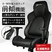ゲーミングチェア リクライニング  寝れる オフィスチェア E-WIN F9-BK(黒)  PCチェア リクライニングチェア  ランバーサポート ロッキング
