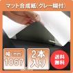 ポスター用紙 インクジェットロール紙 マット合成紙 グレー糊付 1067mm×30M 2本