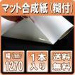 ポスター用紙 インクジェットロール紙 マット合成紙 グレー糊付 1270mm×30M 1本