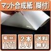 ポスター用紙 インクジェットロール紙 マット合成紙 グレー糊付 1270mm×30M 2本