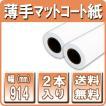 大判プリンター用紙 インクジェットロール紙 薄手マットコート紙 914mm×45M 2本 a0ロール紙
