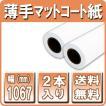 大判プリンター用紙 インクジェットロール紙 薄手マットコート紙 1067mm×45M 2本