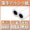 大判プリンター用紙 インクジェットロール紙 薄手マットコート紙 1118mm×45M 2本 b0ロール紙