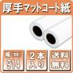 大判プリンター用紙 インクジェットロール紙 厚手マットコート紙 914mm×30M 2本 a0ロール紙