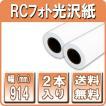プロッター用紙 インクジェットロール紙 RCフォト光沢紙 914mm×30M 2本 a0ロール紙