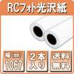 プロッター用紙 インクジェットロール紙 RCフォト光沢紙 幅1067mm×30M 2本