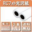 プロッター用紙 インクジェットロール紙 RCフォト光沢紙 1118mm×30M 2本 b0ロール紙