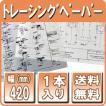 製図用紙 インクジェットロール  トレーシングペーパー 420mm×50m 1本 (A2ロール紙 図面用紙)