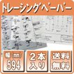 製図用紙 インクジェットロール紙  トレーシングペーパー 594mm×50m 2本 (A1ロール紙 図面用紙)