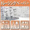 製図用紙 インクジェットロール紙  トレーシングペーパー 594mm×50m 1本 (A1ロール紙 図面用紙)