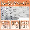 製図用紙 インクジェットロール紙  トレーシングペーパー 841mm×50m 2本 (A0ロール紙 図面用紙)