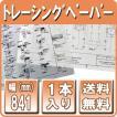 製図用紙 インクジェットロール紙  トレーシングペーパー 841mm×50m 1本 (A0ロール紙 図面用紙)