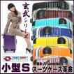 スーツケース 小型 軽量 キャリーケース キャリーバッグ アルミフレーム 日乃本錠前 グリスパック TSA 2泊〜4泊 Sサイズ