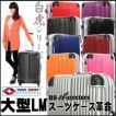 スーツケース 大型 軽量 キャリーケース キャリーバッグ アルミフレーム 日乃本錠前 グリスパック TSA 5泊〜10泊