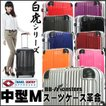 スーツケース 中型 軽量 キャリーケース キャリーバッグ アルミフレーム 日乃本錠前 グリスパック TSA 4泊〜7泊 Mサイズ