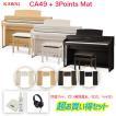 カワイ CA49 + 3 Points Mat / KAWAI 電子ピアノ CA-49 ローズウッド・ホワイト・ライトオーク  木製鍵盤CA49に3ポイントマットのセット 配送設置無料