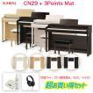 KAWAI 電子ピアノ CN29 (ライトオーク、ホワイト、ローズウッド、ダークウォルナット) 電子ピアノ用マット3Points Matのセット 配送設置無料 マスクケース付
