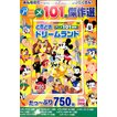 アニメ101連発 どきどきドリームランド   DVD